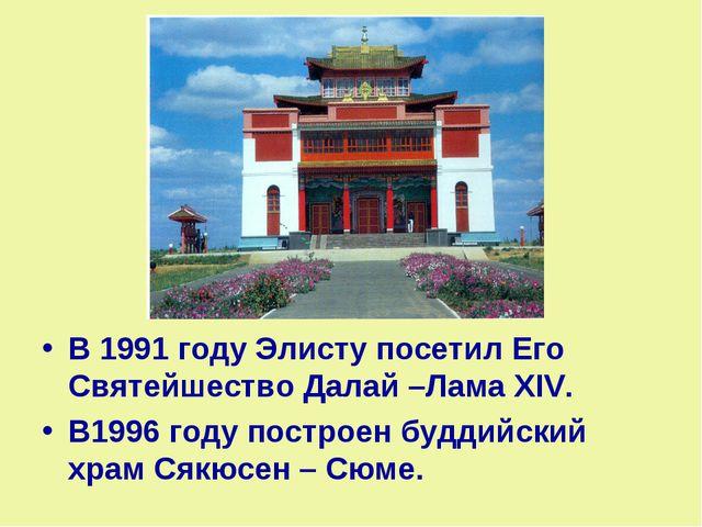 В 1991 году Элисту посетил Его Святейшество Далай –Лама ХIV. В1996 году постр...