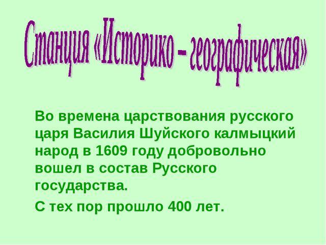 Во времена царствования русского царя Василия Шуйского калмыцкий народ в 160...