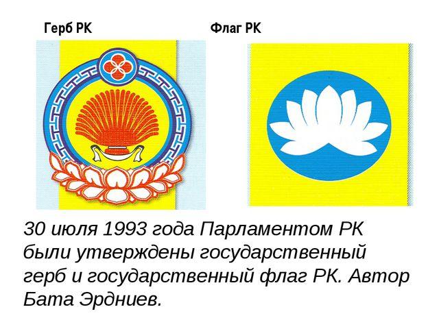 30 июля 1993 года Парламентом РК были утверждены государственный герб и госуд...