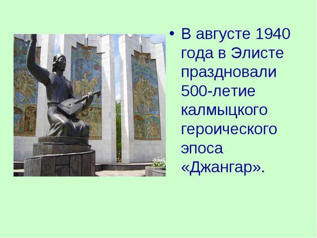 В августе 1940 года в Элисте праздновали 500-летие калмыцкого героического эп...