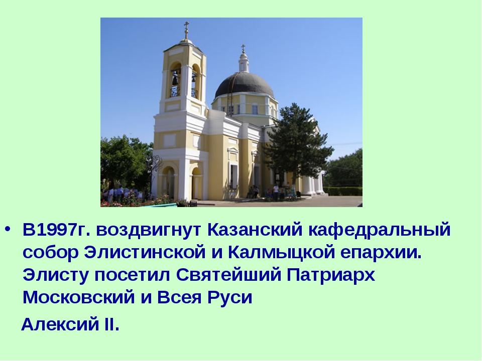 В1997г. воздвигнут Казанский кафедральный собор Элистинской и Калмыцкой епарх...