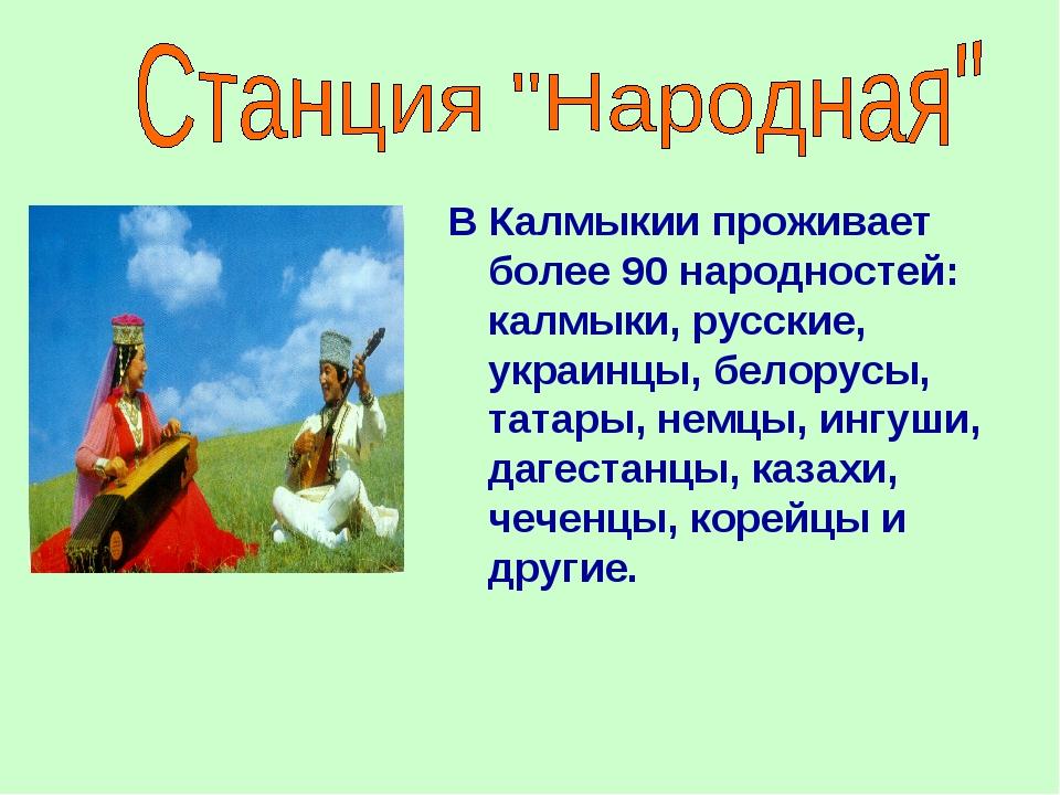 В Калмыкии проживает более 90 народностей: калмыки, русские, украинцы, белор...