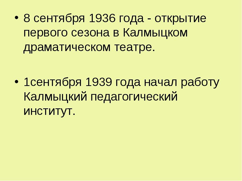 8 сентября 1936 года - открытие первого сезона в Калмыцком драматическом теат...