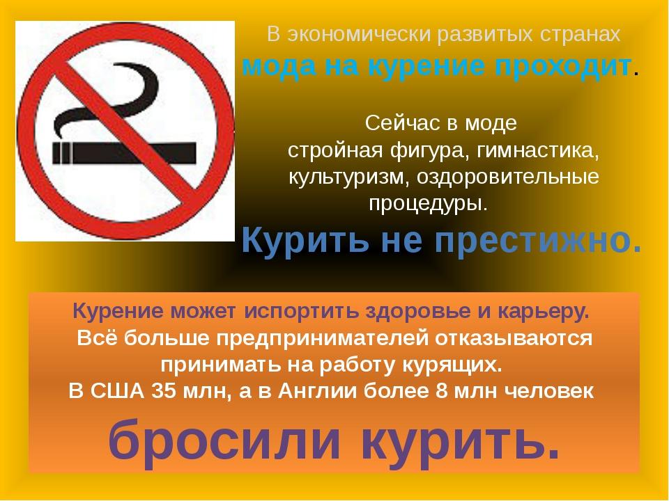 В экономически развитых странах мода на курение проходит. Сейчас в моде строй...