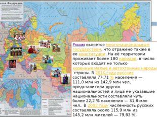 Россия является многонациональным государством, что отражено также в ее конст