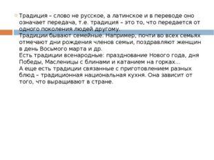 Традиция – слово не русское, а латинское и в переводе оно означает передача,