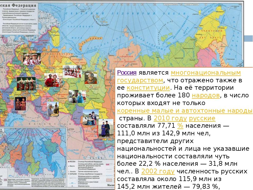 Россия является многонациональным государством, что отражено также в ее конст...