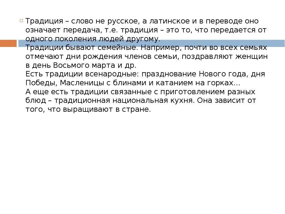 Традиция – слово не русское, а латинское и в переводе оно означает передача,...