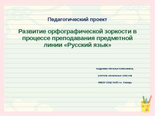 Педагогический проект Развитие орфографической зоркости в процессе преподаван