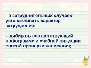 - в затруднительных случаях устанавливать характер затруднения; - выбирать со