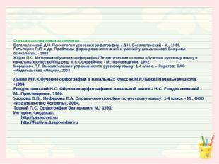 Список используемых источников Богоявленский Д.Н. Психология усвоения орфогр