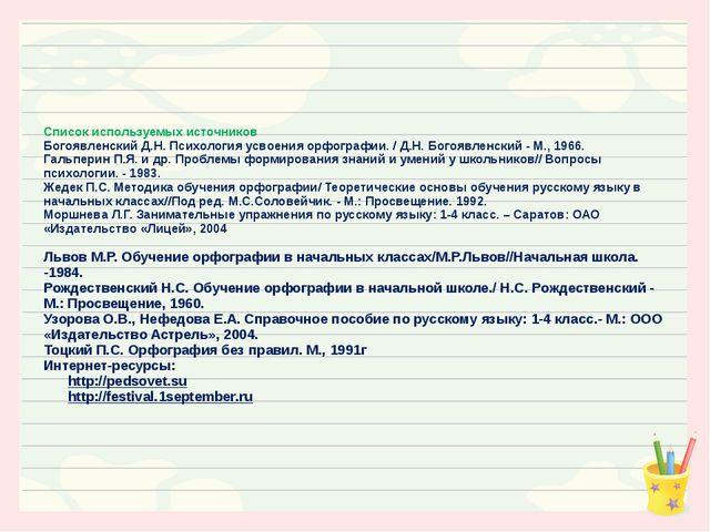 Список используемых источников Богоявленский Д.Н. Психология усвоения орфогр...