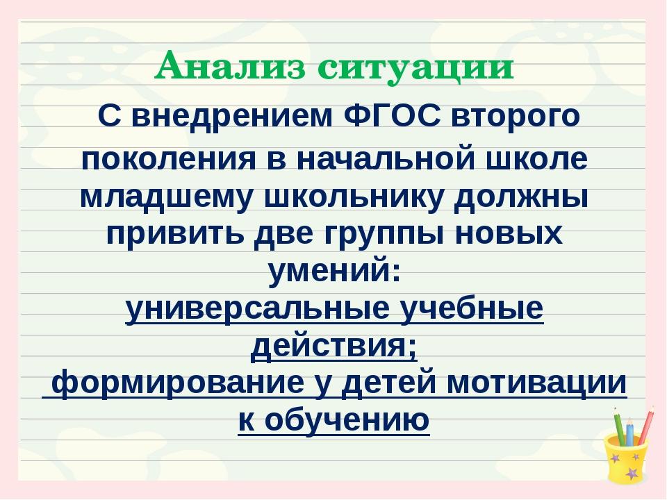Анализ ситуации С внедрением ФГОС второго поколения в начальной школе младшем...