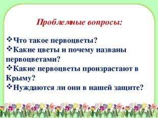 Проблемные вопросы: Что такое первоцветы? Какие цветы и почему названы перво