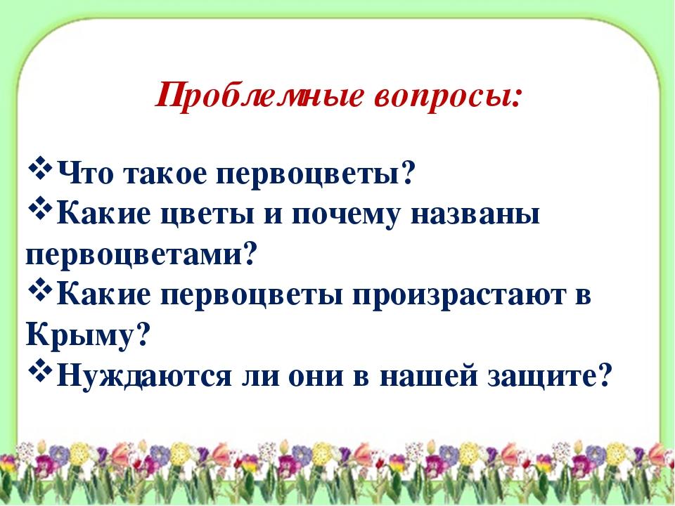 Проблемные вопросы: Что такое первоцветы? Какие цветы и почему названы перво...