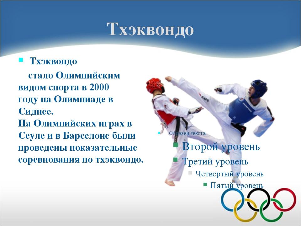 Виды спорта в россии презентация