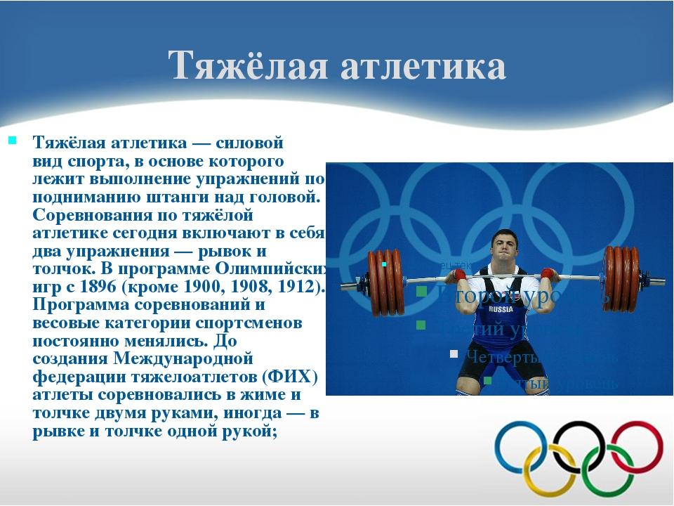 Информация про спорт картинки