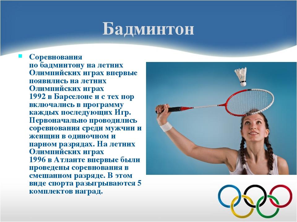 спорт информация картинки