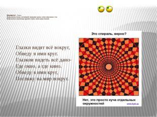 Физминутка (5 мин.) Профилактика глазных заболеваний, тренировка зрения, сня