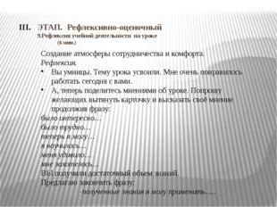 ЭТАП. Рефлексивно-оценочный 9.Рефлексия учебной деятельности на уроке (6 мин.