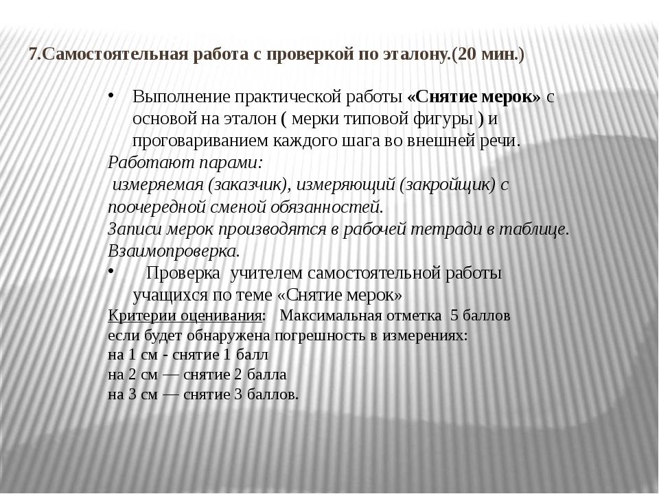 7.Самостоятельная работа с проверкой по эталону.(20 мин.) Выполнение практиче...