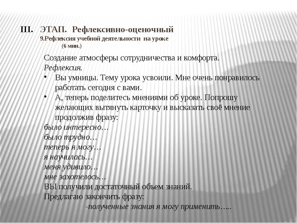 ЭТАП. Рефлексивно-оценочный 9.Рефлексия учебной деятельности на уроке (6 мин....