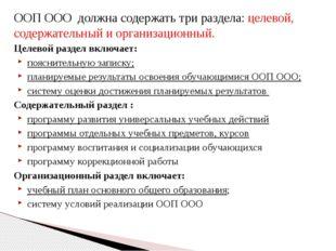 ООП ООО должна содержать три раздела: целевой, содержательный и организационн