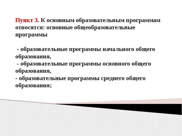 Пункт 3. К основным образовательным программам относятся: основные общеобразо...