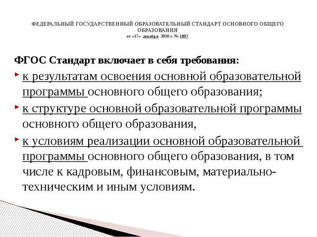 ФЕДЕРАЛЬНЫЙ ГОСУДАРСТВЕННЫЙ ОБРАЗОВАТЕЛЬНЫЙ СТАНДАРТ ОСНОВНОГО ОБЩЕГО ОБРАЗО...