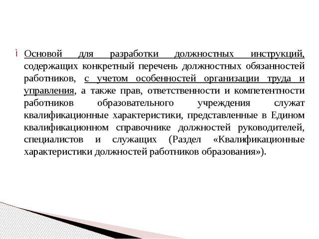Основой для разработки должностных инструкций, содержащих конкретный перечен...