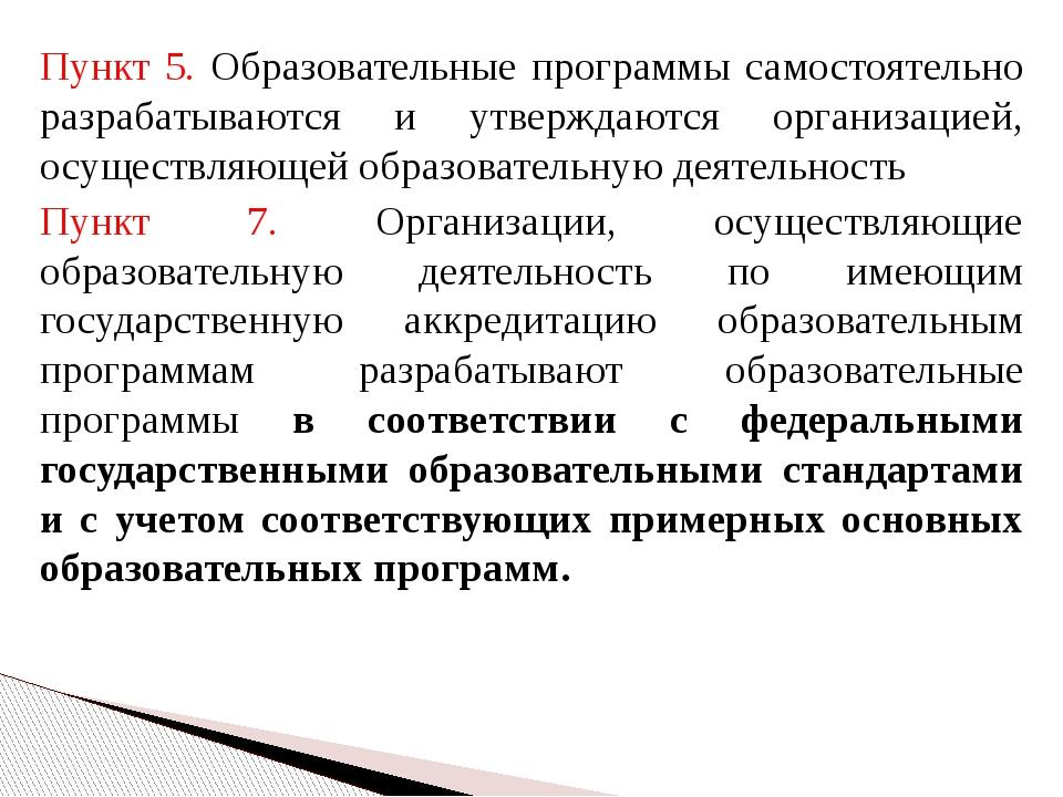 Пункт 5. Образовательные программы самостоятельно разрабатываются и утверждаю...