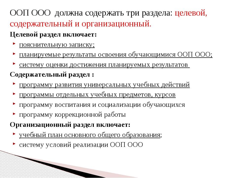 ООП ООО должна содержать три раздела: целевой, содержательный и организационн...