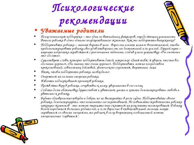 Психологические рекомендации Уважаемые родители Психологическая поддержка – э...