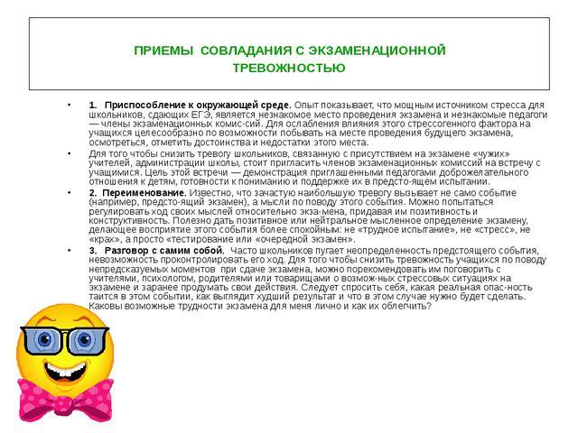 ПРИЕМЫ СОВЛАДАНИЯ С ЭКЗАМЕНАЦИОННОЙ ТРЕВОЖНОСТЬЮ 1. Приспособление к окружаю...