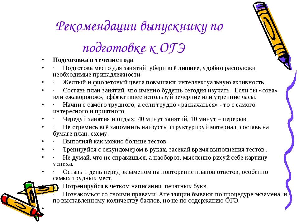 Рекомендации выпускнику по подготовке к ОГЭ Подготовка в течение года. ·...