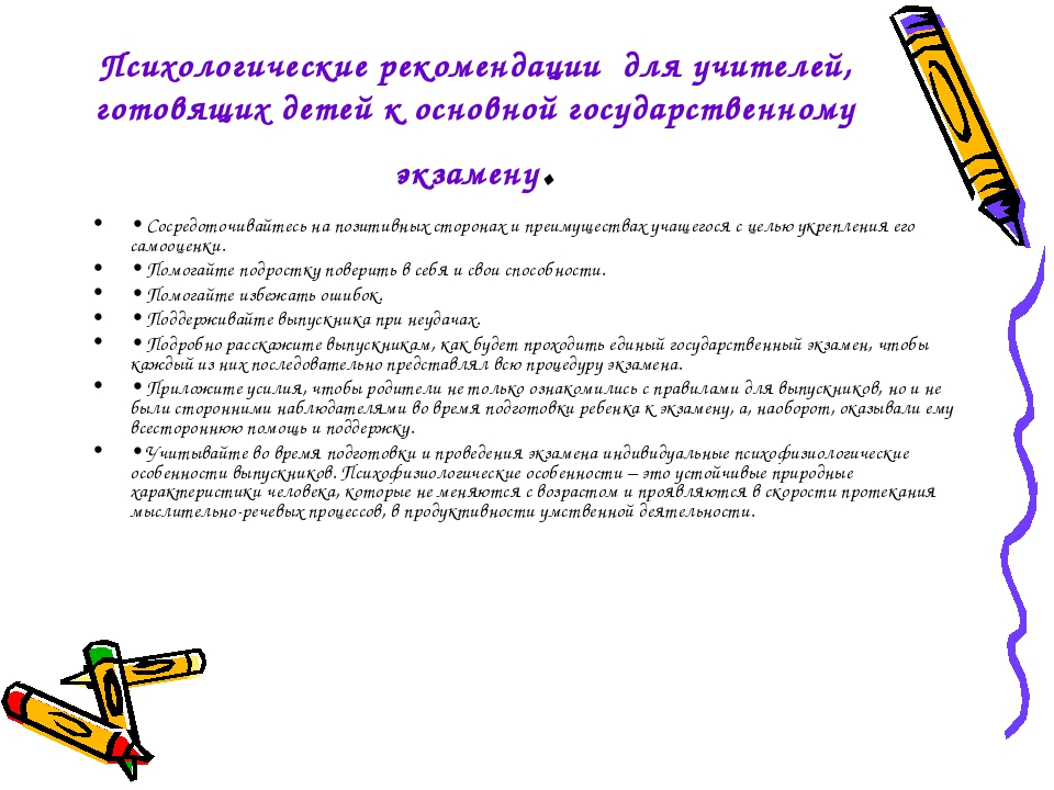 Психологические рекомендации для учителей, готовящих детей к основной государ...