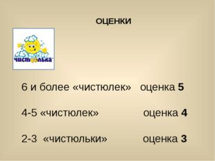ОЦЕНКИ 6 и более «чистюлек» оценка 5 4-5 «чистюлек» оценка 4 2-3 «чистюльки»