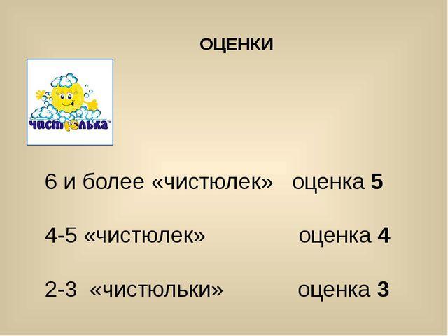 ОЦЕНКИ 6 и более «чистюлек» оценка 5 4-5 «чистюлек» оценка 4 2-3 «чистюльки»...