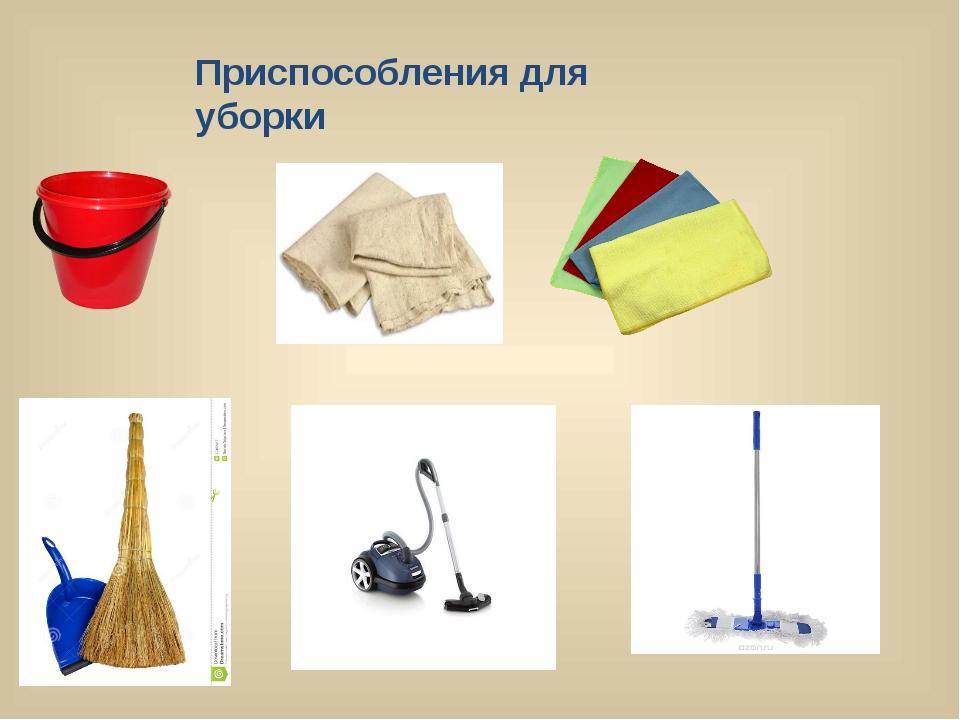 Приспособления для уборки