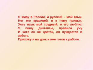 Я живу в России, и русский – мой язык. Нет его красивей, я к нему привык. Хот