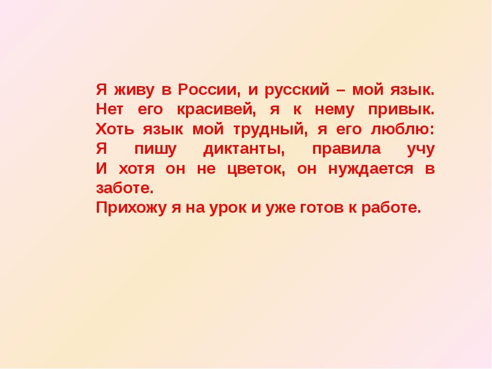 Я живу в России, и русский – мой язык. Нет его красивей, я к нему привык. Хот...
