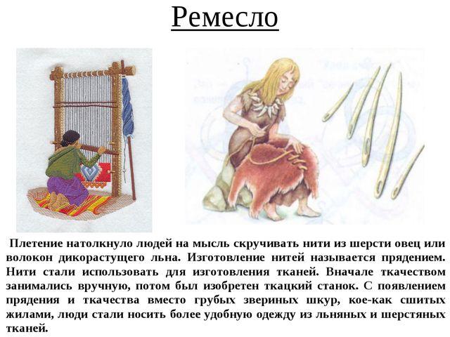 Плетение натолкнуло людей на мысль скручивать нити из шерсти овец или волоко...