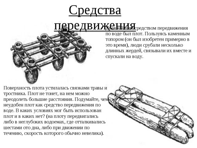 Древнейшим средством передвижения по воде был плот. Пользуясь каменным топоро...