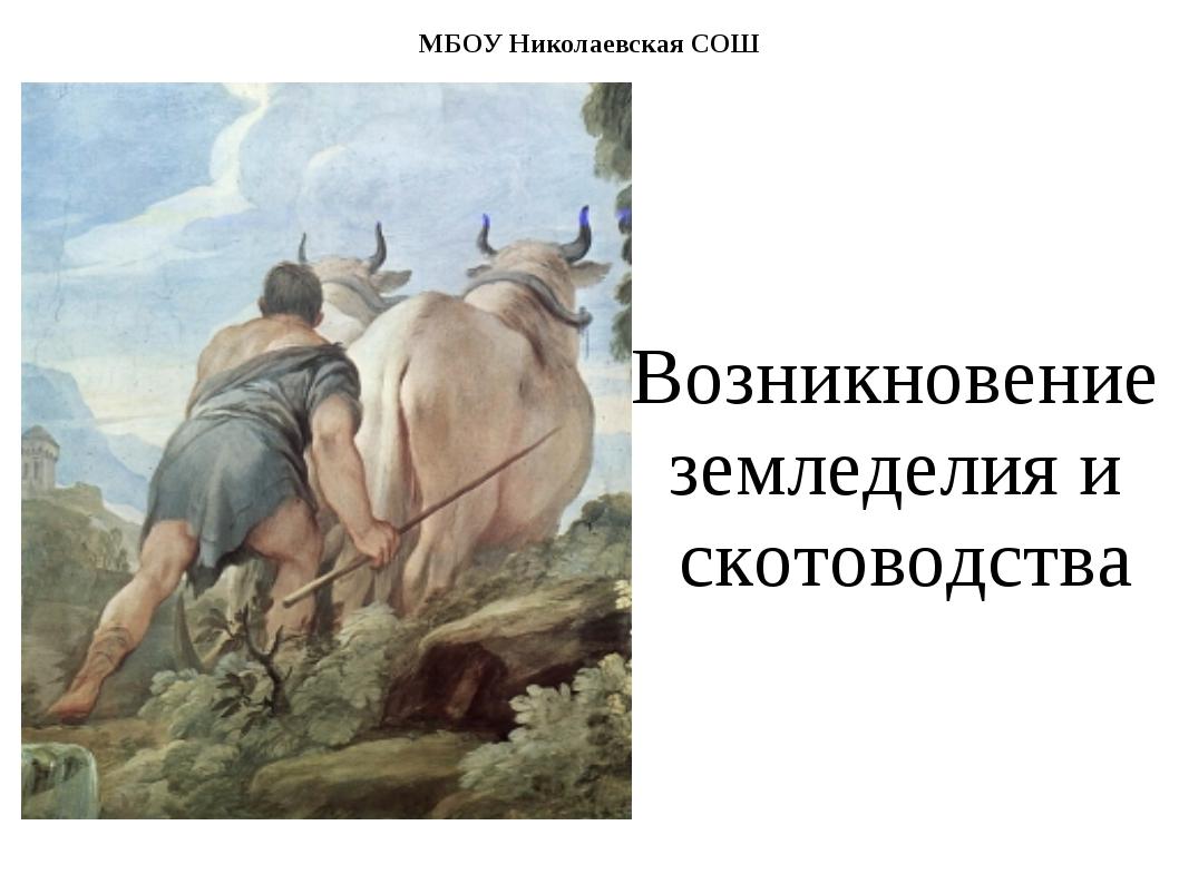 Возникновение земледелия и скотоводства МБОУ Николаевская СОШ