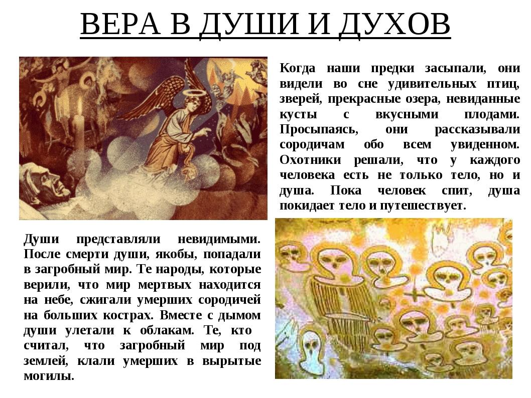 ВЕРА В ДУШИ И ДУХОВ Когда наши предки засыпали, они видели во сне удивительны...