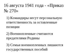 16 августа 1941 года - «Приказ № 270» 1) Командиры несут персональную ответст