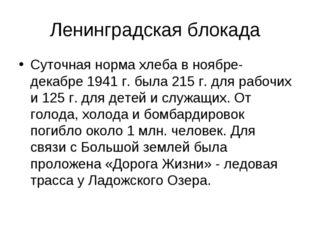 Ленинградская блокада Суточная норма хлеба в ноябре-декабре 1941 г. была 215