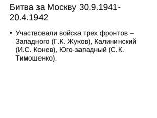 Битва за Москву 30.9.1941-20.4.1942 Участвовали войска трех фронтов – Западно