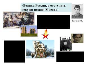 «Велика Россия, а отступать некуда: позади Москва! Клочков В.Г. Бессмертный п