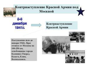 Контрнаступление Красной Армии под Москвой Контрнаступление Красной Армии Нас
